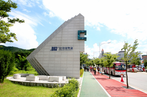 Dankook University main gate
